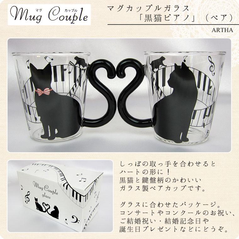 マグカップルガラス「黒猫ピアノ」(ペア)【コップ・食器】【メール便不可】