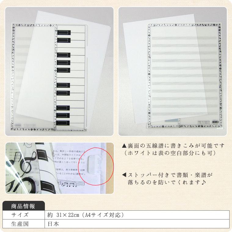 A4クリアファイル(鍵盤柄)全2種類【書ける・消せるシリーズ】
