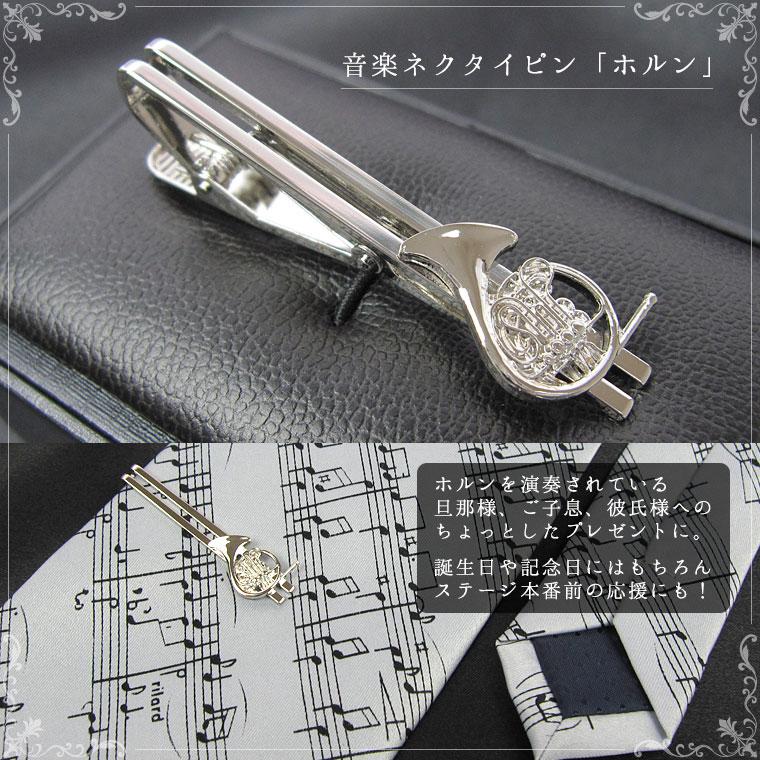 音楽ネクタイピン「ホルン」(ケース付き)【楽器モチーフ/プレゼント】