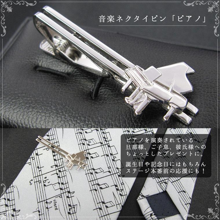 音楽ネクタイピン「ピアノ」(ケース付き)【楽器モチーフ/プレゼント】