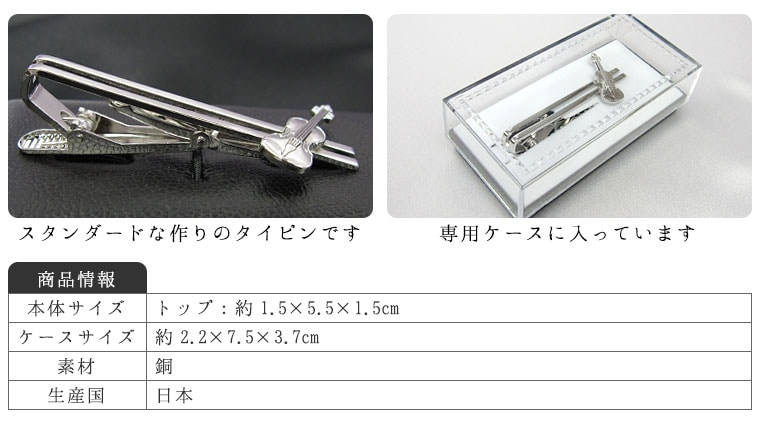 音楽ネクタイピン「バイオリン」(ケース付き)【楽器モチーフ/プレゼント】