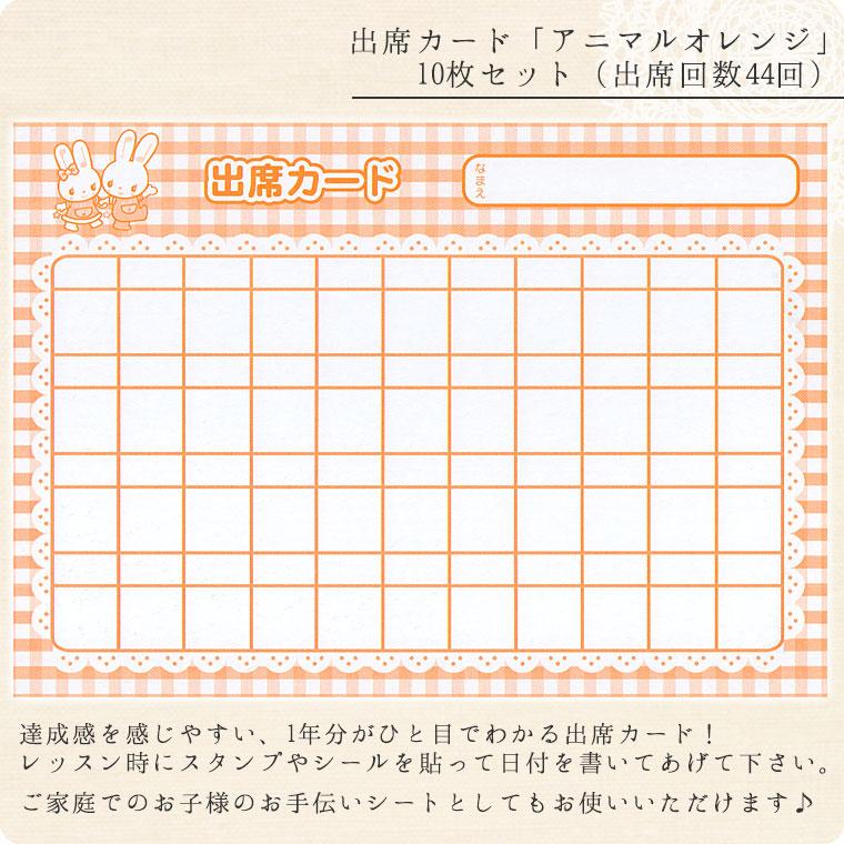 出席カード「アニマルオレンジ」10枚セット(出席回数44回)【ピアノレッスン/音楽教室】
