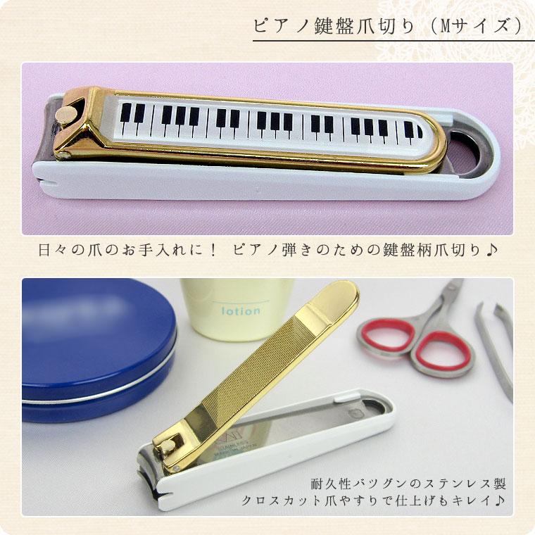ピアノ鍵盤爪切り(Mサイズ)【貝印】