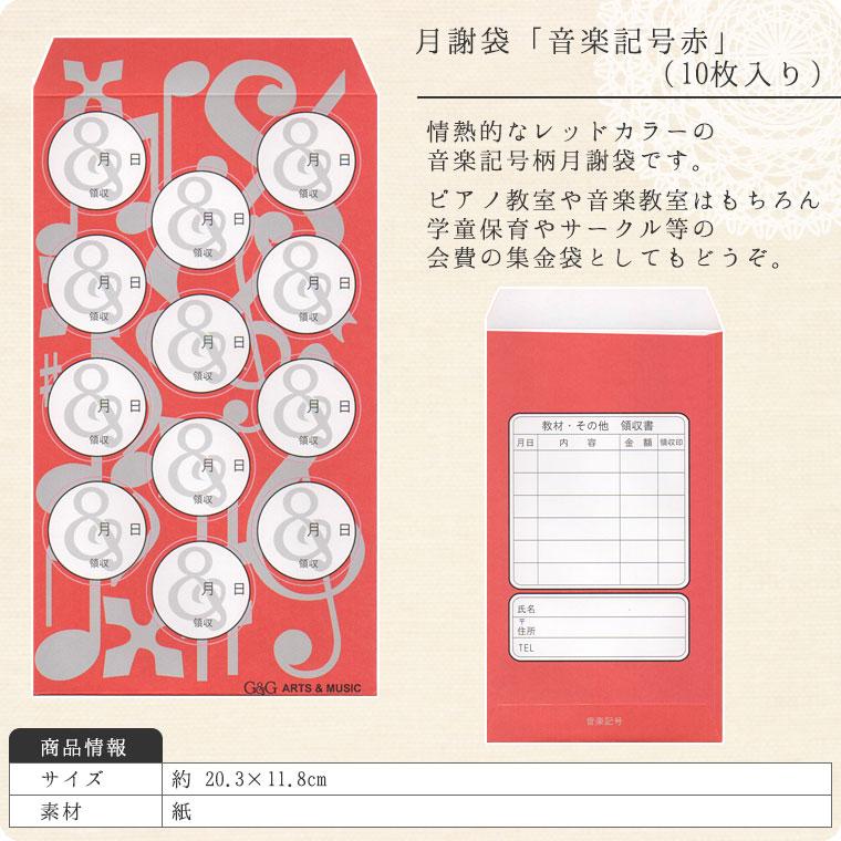 月謝袋「音楽記号赤」(10枚入り)【会費袋/集金袋】