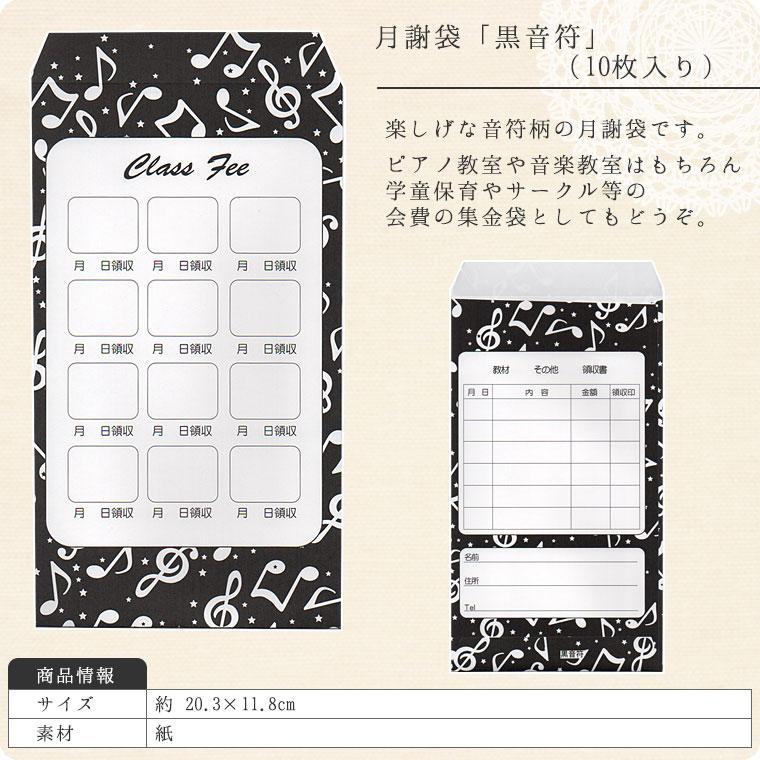 月謝袋「黒音符」(10枚入り)【会費袋/集金袋】