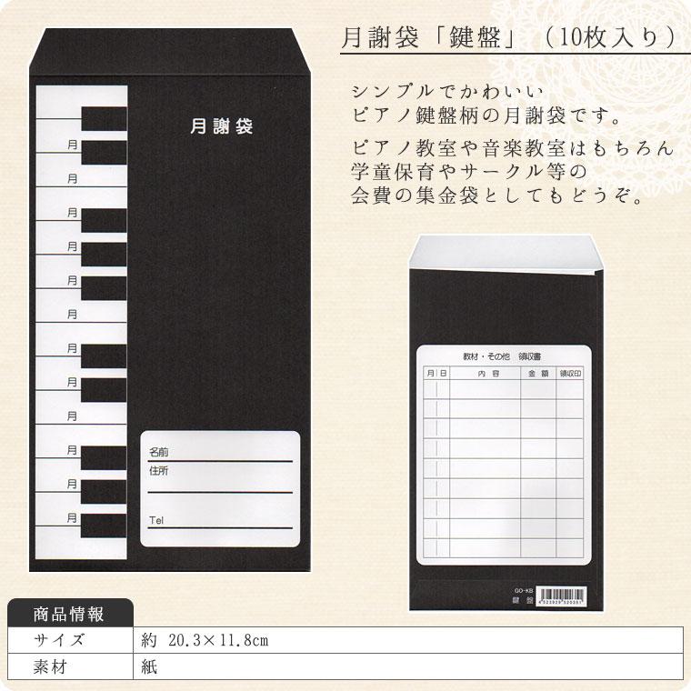 月謝袋「鍵盤」(10枚入り)【会費袋/集金袋】
