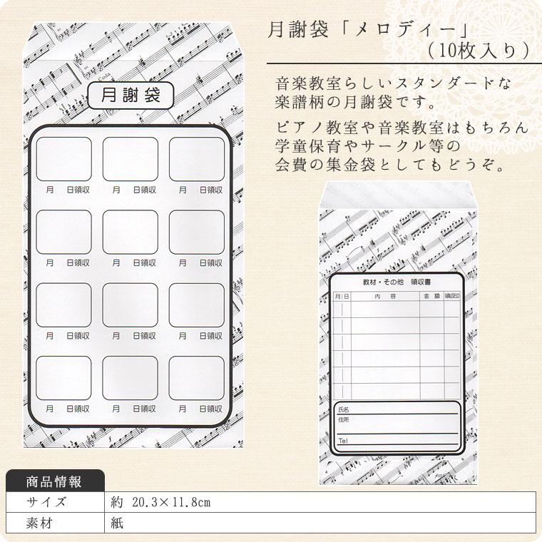 月謝袋「メロディー」(10枚入り)【会費袋/集金袋】