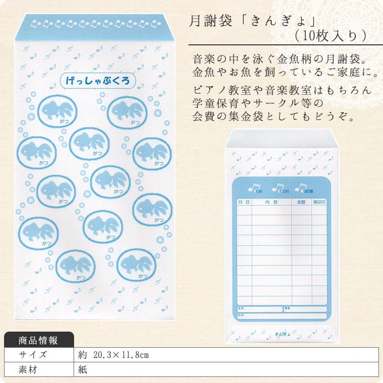 月謝袋「きんぎょ」(10枚入り)【会費袋/集金袋】