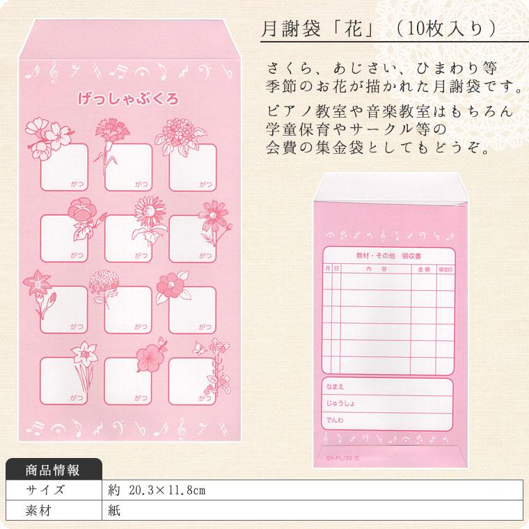 月謝袋「花」(10枚入り)【会費袋/集金袋】