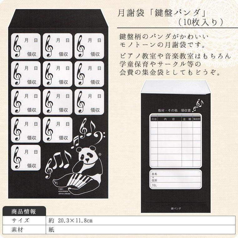 月謝袋「鍵パンダ」(10枚入り)【会費袋/集金袋】