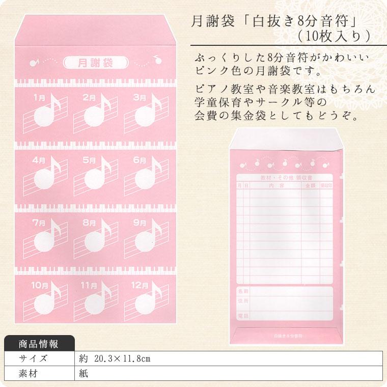 月謝袋「白抜き8分音符」(10枚入り)【会費袋/集金袋】