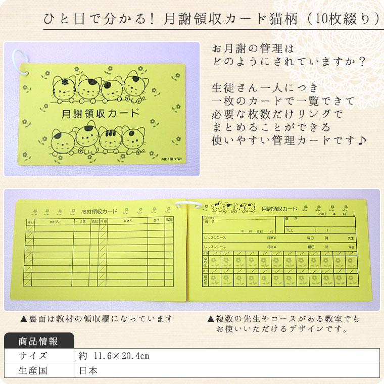 ひと目で分かる月謝領収カード猫柄(10枚綴り)【ピアノレッスン/音楽教室】