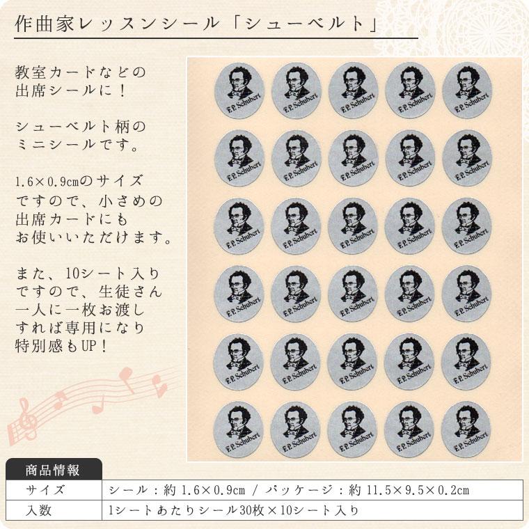 作曲家レッスンシール「シューベルト」(30枚×10シートセット)【出席シール/ピアノ教室/音楽教室】