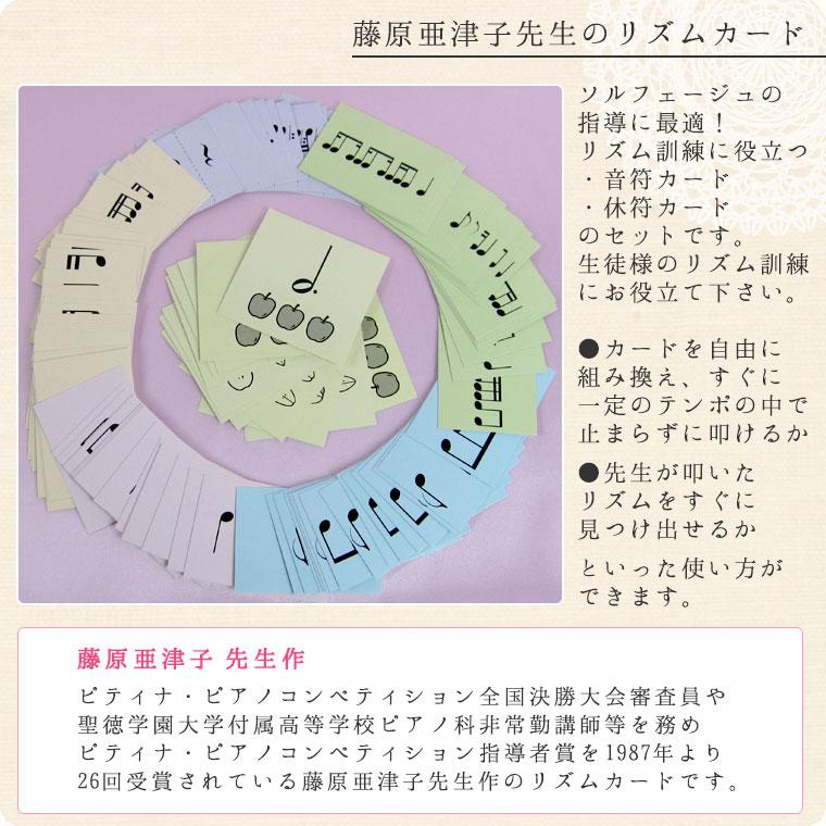 藤原亜津子先生のリズムカード【音楽教材】