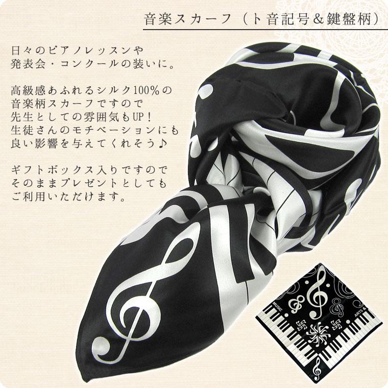 音楽スカーフ(ト音記号&鍵盤柄)全2色【シルク100%/ギフトボックス入り】
