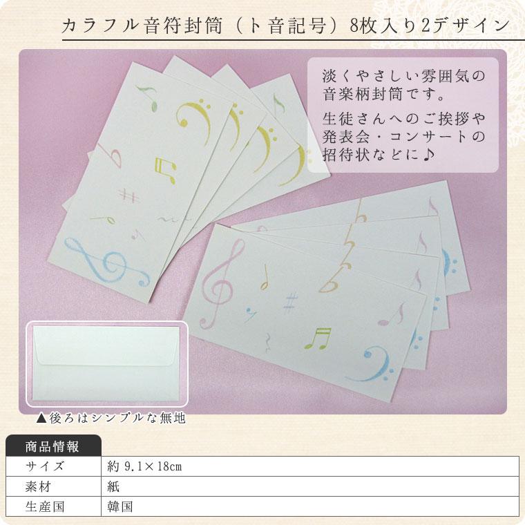 カラフル音符封筒(ト音記号)8枚入り2デザイン【音楽レターグッズ】
