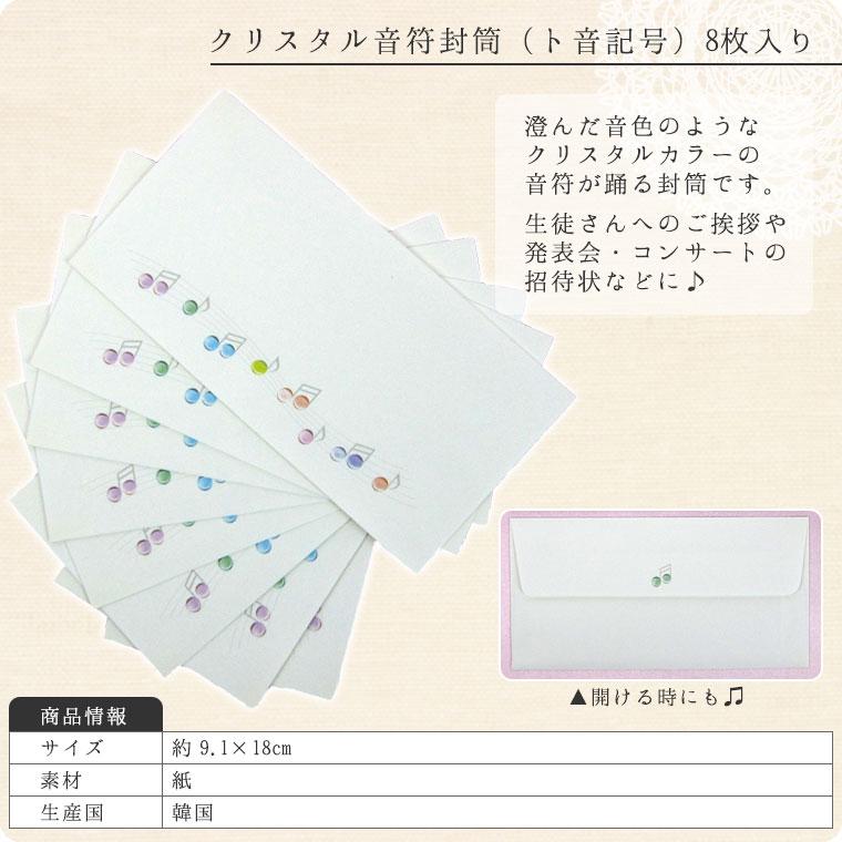 クリスタル音符封筒8枚入り【音楽レターグッズ】