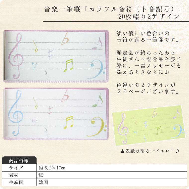 音楽一筆箋「カラフル音符(ト音記号)」20枚綴り2デザイン【音楽レターグッズ】