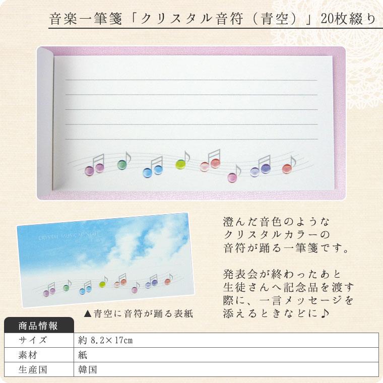 音楽一筆箋「クリスタル音符(青空)」20枚綴り【音楽レターグッズ】