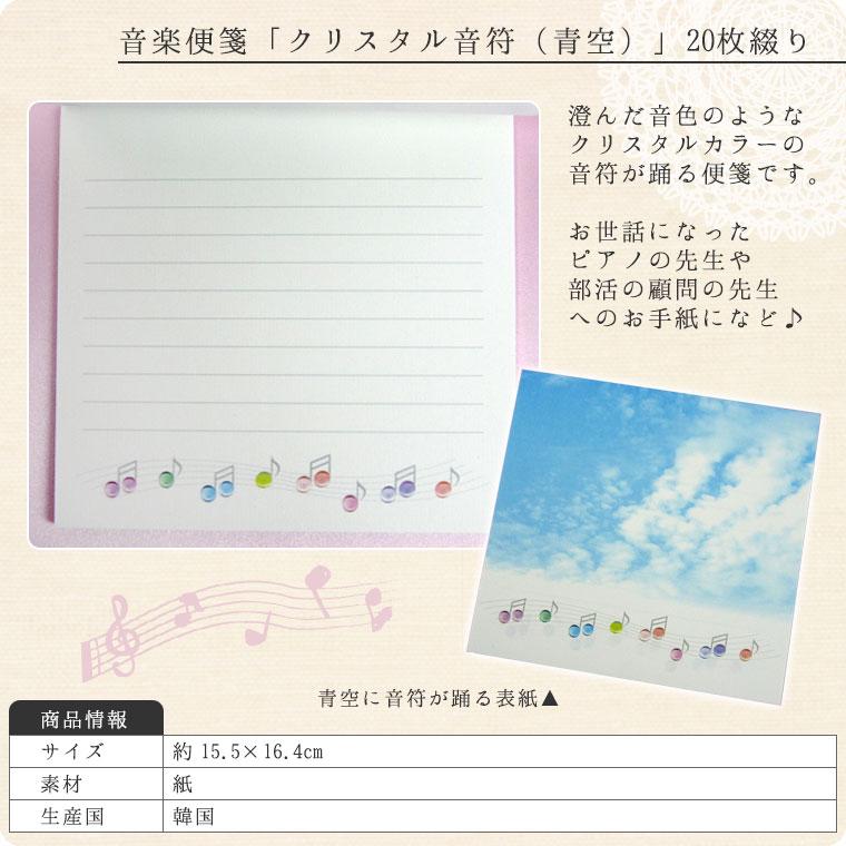 レターパッドクリスタル音符(青空)20枚綴り【音楽レターグッズ】