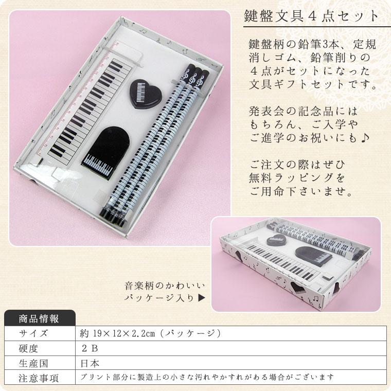 鍵盤文具セット【鉛筆3本・消しゴム・鉛筆削り・定規】