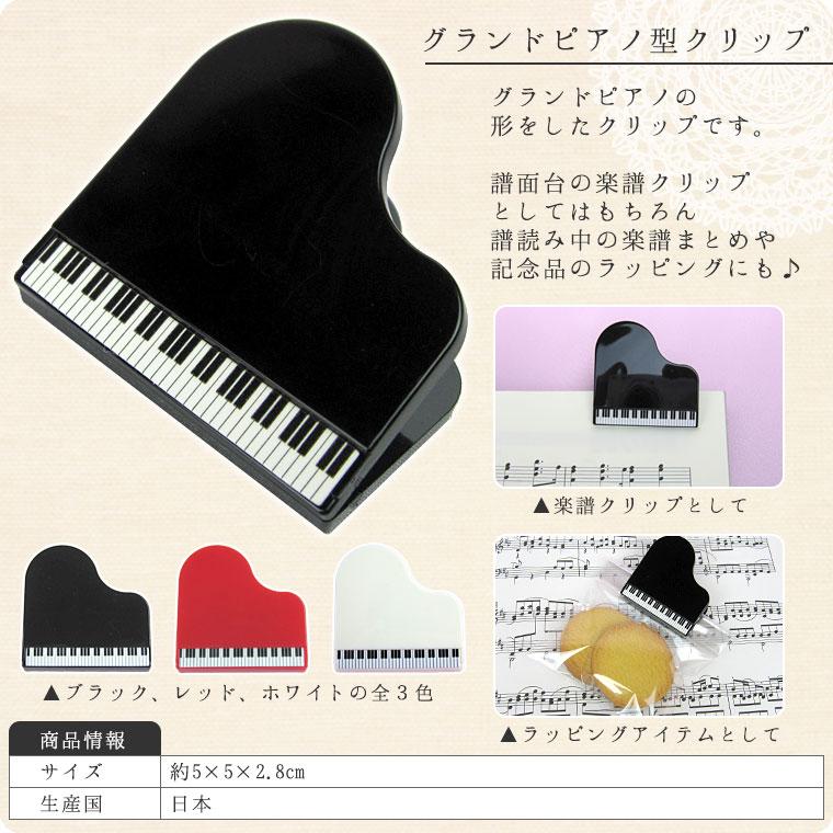 グランドピアノ型クリップ【楽譜クリップ】