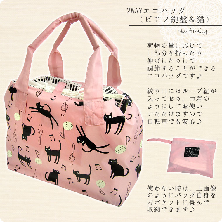 2WAYエコバッグ(ピアノ鍵盤&猫)【ねこ雑貨