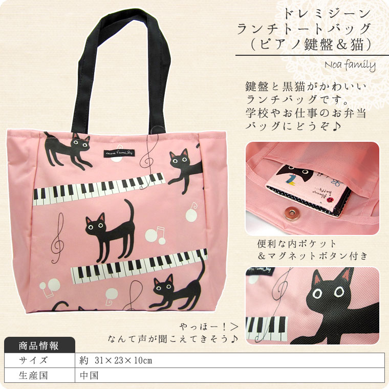 ドレミジーンランチトートバッグ(ピアノ鍵盤&猫)【ねこ雑貨