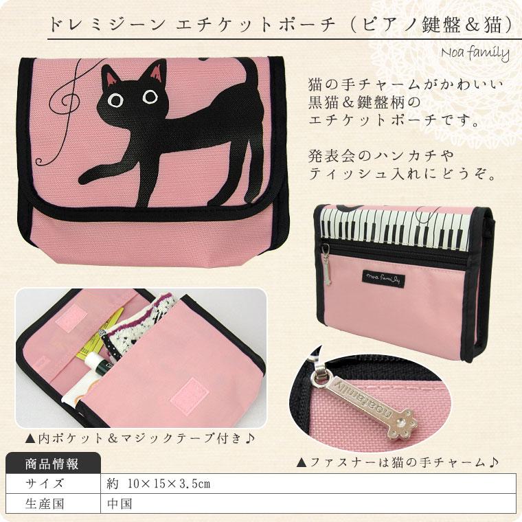 ドレミジーンエチケットポーチ(ピアノ鍵盤&猫)【ねこ雑貨