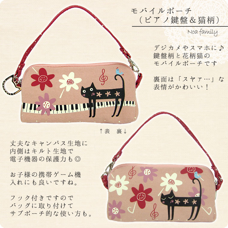 モバイルポーチ(ピアノ鍵盤&猫柄)【ねこ雑貨