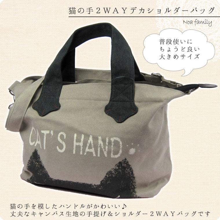 猫の手2WAYデカショルダーバッグ【ねこ雑貨