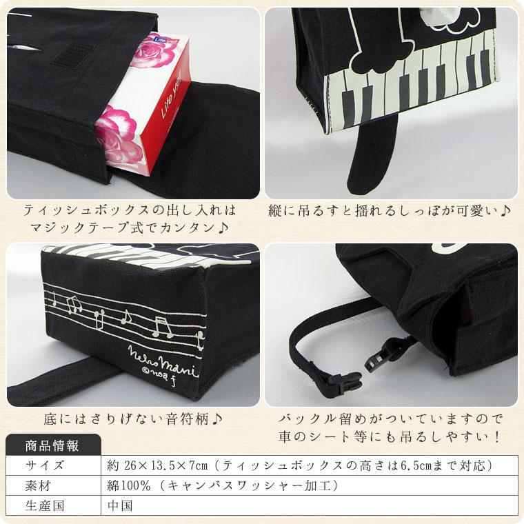 縦型キャットティッシュカバー(ピアノ鍵盤&猫柄)【ねこ雑貨