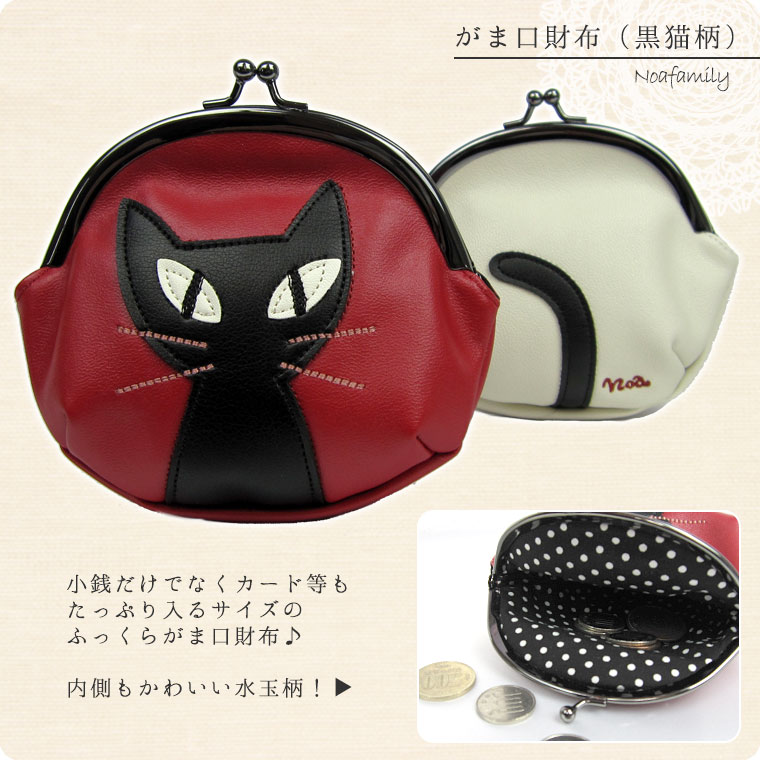がま口財布(黒猫柄)【小銭入れ