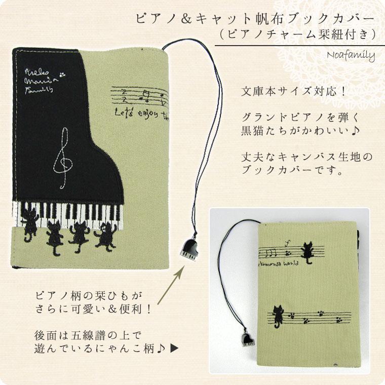 ピアノ&キャット帆布ブックカバー(文庫本対応サイズ)ピアノチャーム栞紐付き【ねこ雑貨