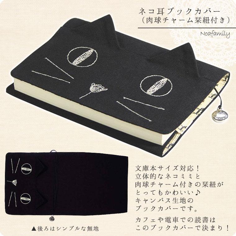 ネコ耳ブックカバー(文庫本対応サイズ)肉球チャーム栞紐付き【ねこ雑貨
