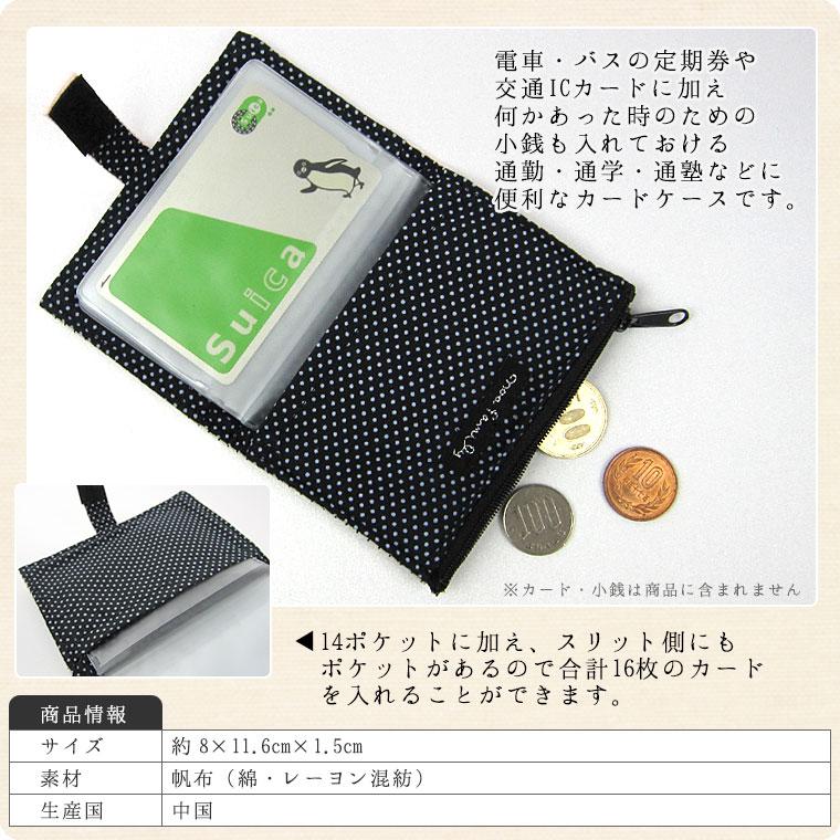 ポーチ付きキャンバスカードケース(ピアノ鍵盤&猫柄)14ポケット【ねこ雑貨