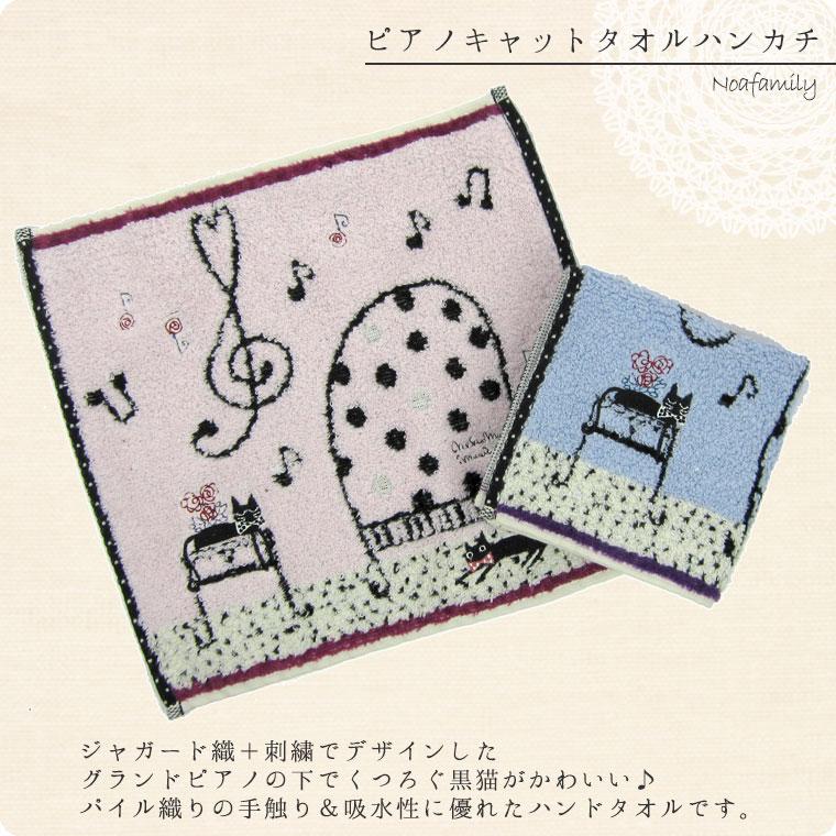 ピアノキャットタオルハンカチ(グランドピアノ&黒猫柄)【ねこ雑貨