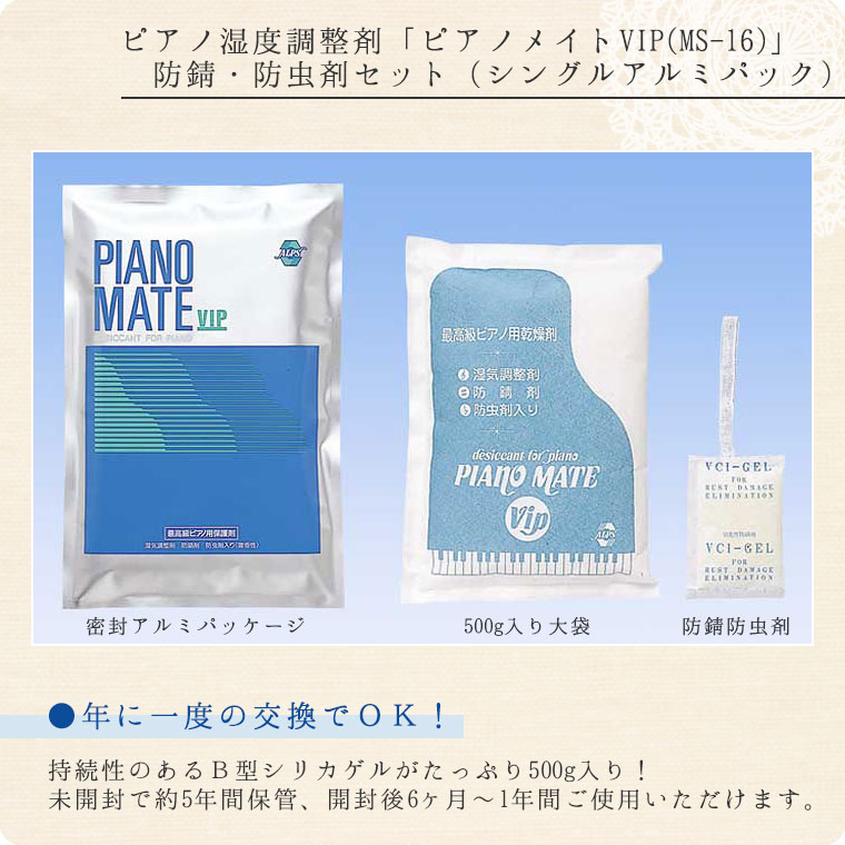ピアノメイトVIP防錆・防虫剤セット(シングルアルミパック)MS-16【楽器用乾燥剤・湿度調整剤】
