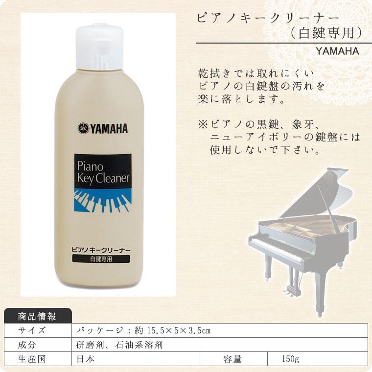 ヤマハピアノキークリーナー(白鍵専用)【YAMAHA,ピアノ拭き,鍵盤用洗剤】【メール便不可】
