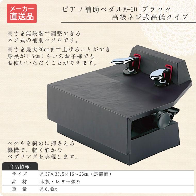ピアノ補助ペダル(高級ネジ式高低タイプ)M-60ブラック【メーカー直送】