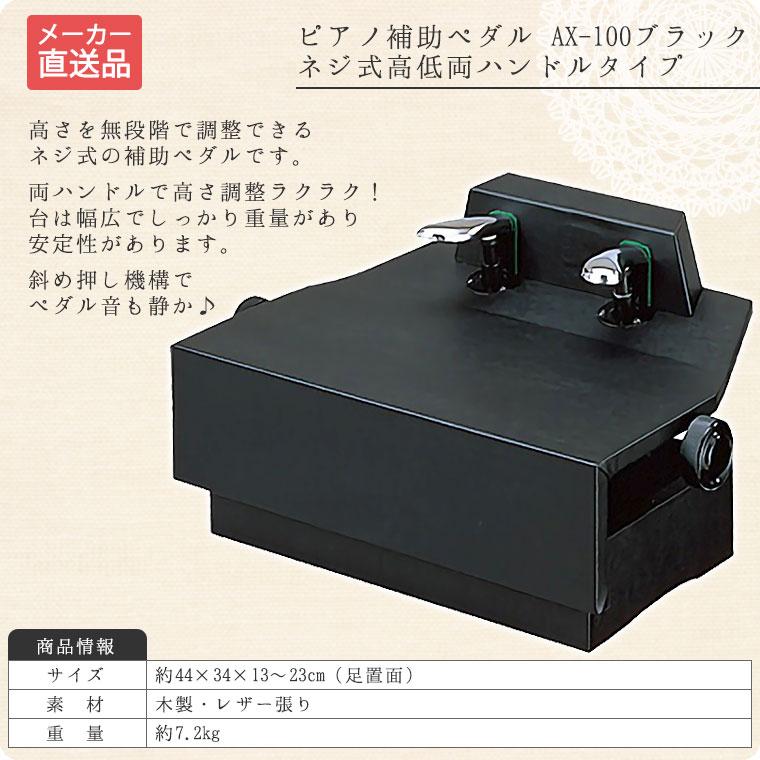 ピアノ補助ペダル(ネジ式高低両ハンドルタイプ)AX-100ブラック【メーカー直送】