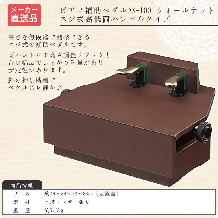 ピアノ補助ペダル(ネジ式高低両ハンドルタイプ)AX-100ウォールナット【メーカー直送】