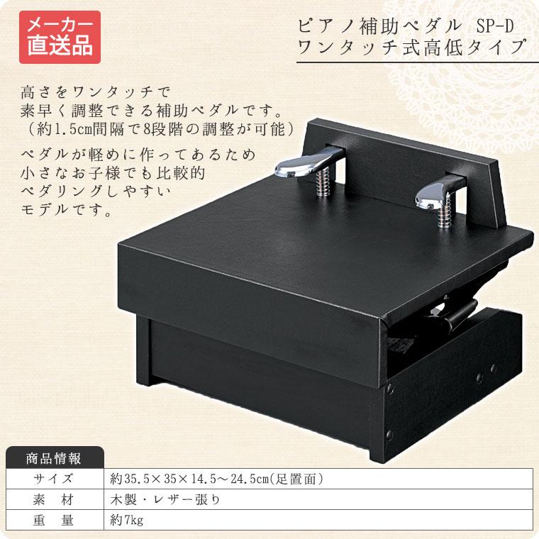 ピアノ補助ペダル(ワンタッチ式高低タイプ)SP-D【メーカー直送】