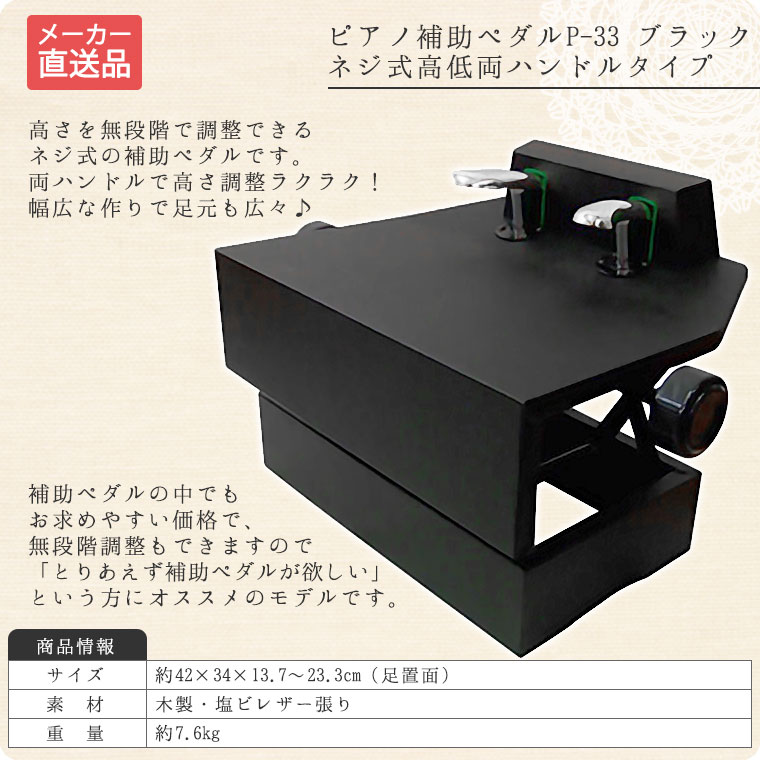 ピアノ補助ペダル(ネジ式高低両ハンドルタイプ)P-33ブラック【メーカー直送】