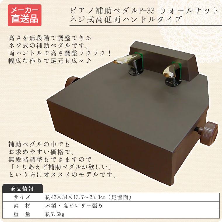 ピアノ補助ペダル(ネジ式高低両ハンドルタイプ)P-33ウォールナット【メーカー直送】