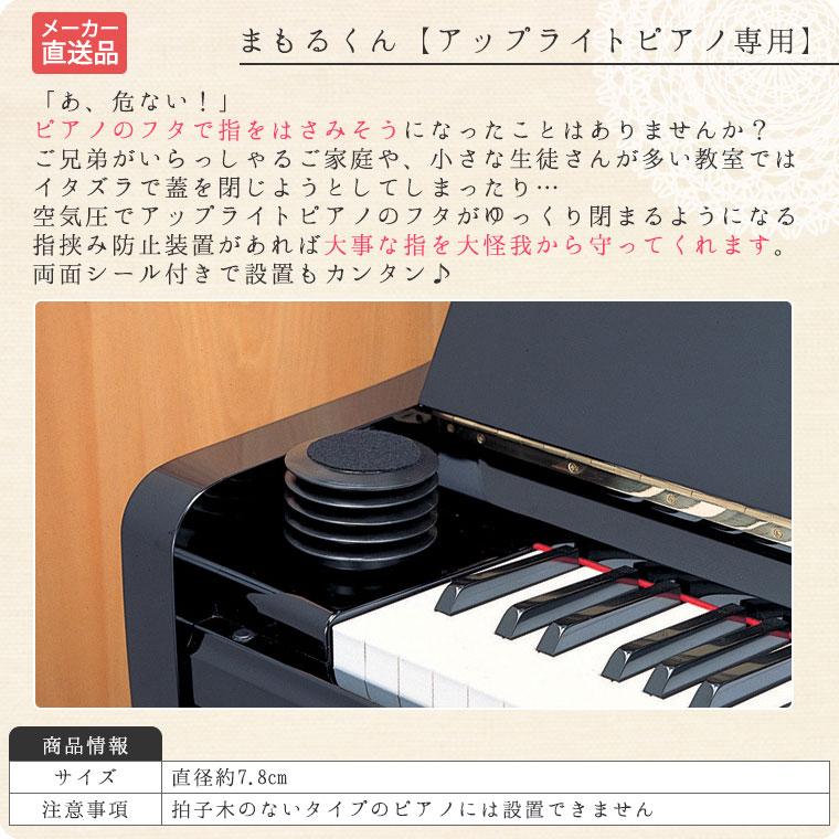 まもるくん【アップライトピアノ専用鍵盤フタ安全装置テープ式】【メーカー直送】