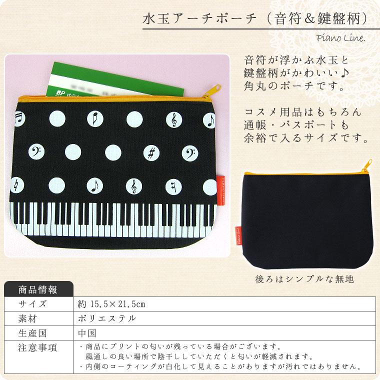 水玉アーチポーチ(音符&鍵盤柄)[Pianoline]【化粧ポーチ・コスメポーチ】