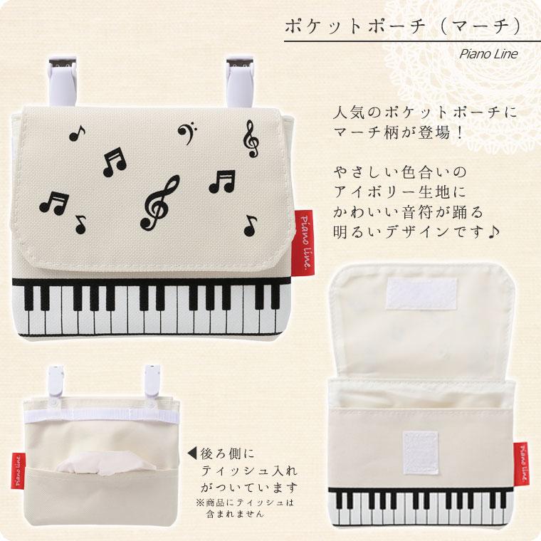 ポケットポーチ(猫&鍵盤柄)[ピアチェーレ]【ポケットティッシュケース付き移動ポケット】