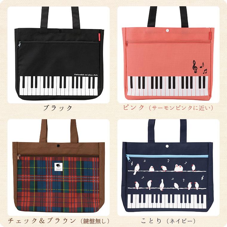 ピアノレッスンバッグマチあり(鍵盤柄)ファスナーポケット付き[Pianoline]【音楽トートバッグ】