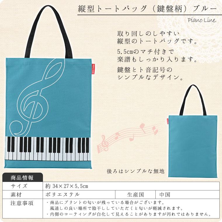 縦型トートバッグ(ト音記号&鍵盤柄)マチあり[Pianoline]【ピアノレッスンバッグ・音楽バッグ】